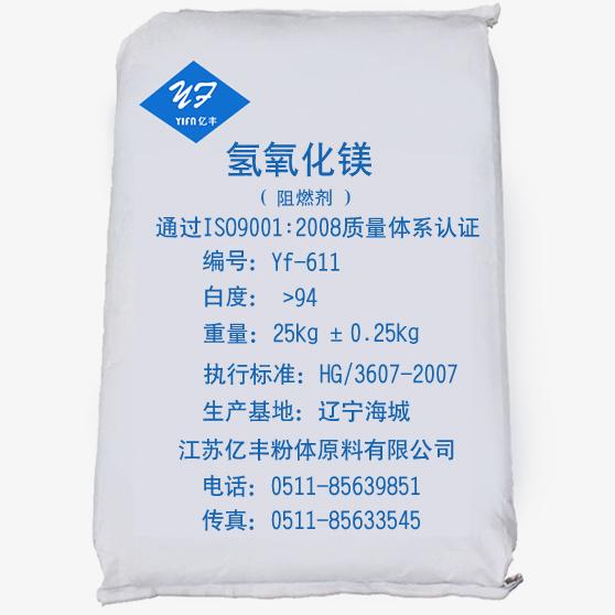 阻燃母料橡胶电线电缆用氢氧化镁环保型Yf-611