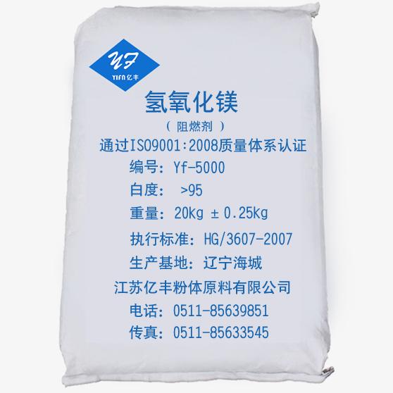 工程塑料橡胶用环保型氢氧化镁Yf-5000