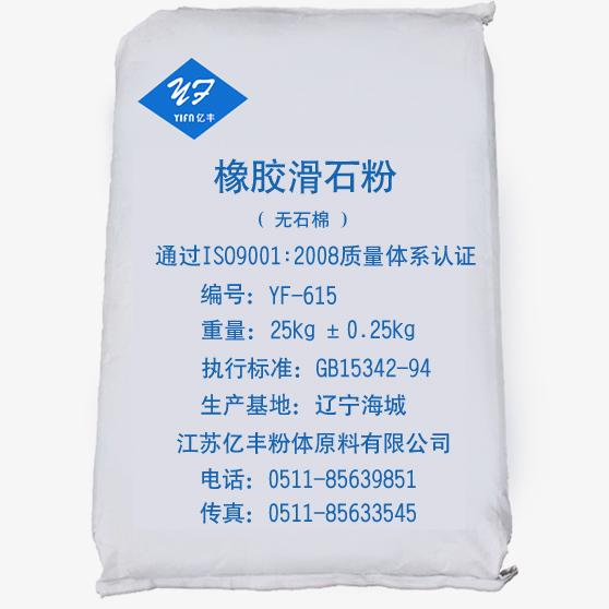 防水涂料原子灰化工助剂用油漆涂料系列雷电竞下载Yf-615