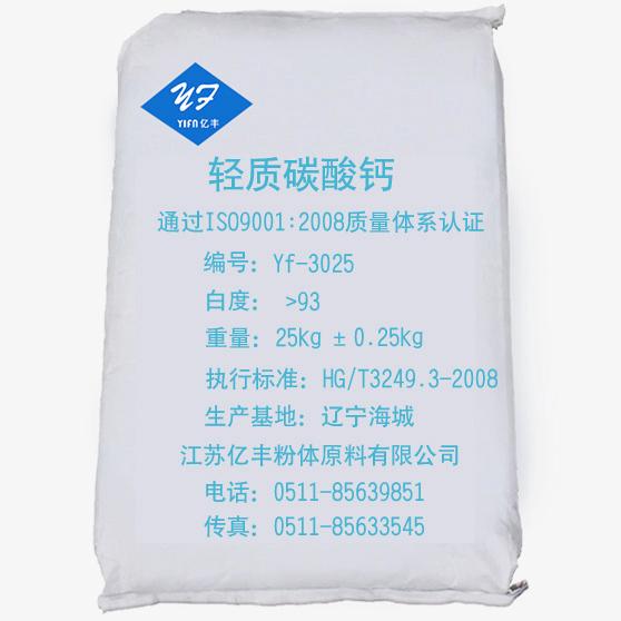 橡胶制品电线电缆用轻质雷电竞靠谱吗Yf-3025