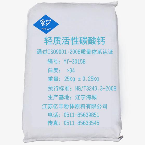 粘合胶水涂料油漆用轻质活性雷电竞靠谱吗Yf-3015B