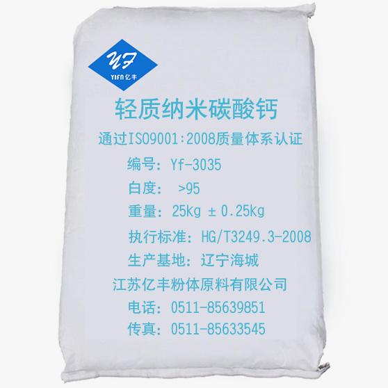 橡胶制品油墨用轻质纳米雷电竞靠谱吗Yf-3035
