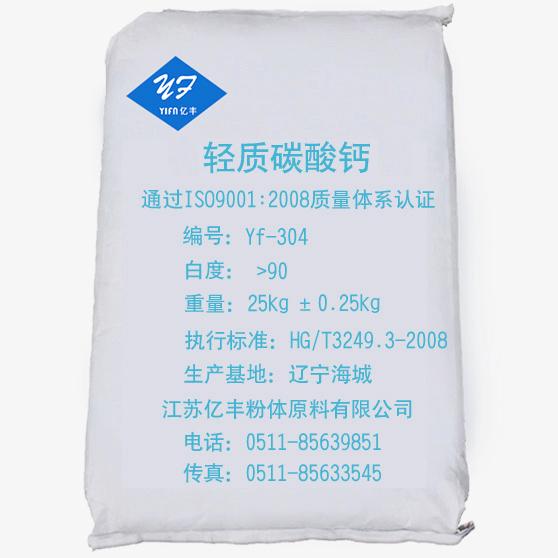 橡胶塑料制品用轻质雷电竞靠谱吗Yf-304